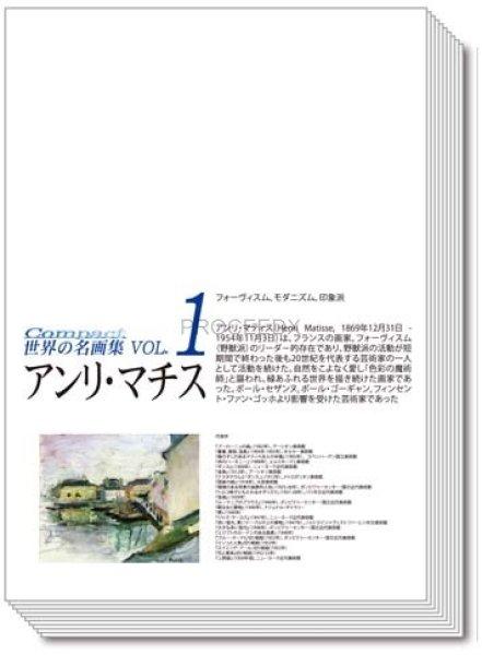 画像1: コンパクト 世界の名画集冊子VOL.1 アンリマチス (1)