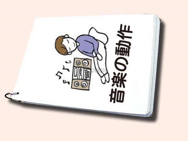画像1: A4サイズ英語絵カード  音楽の動作 (1)