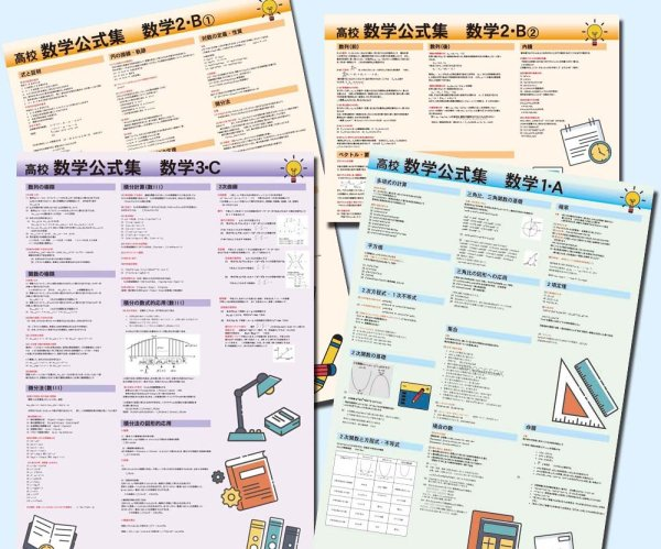 画像1: 学習ポスターお得セットD 学習ポスター数学4点セット (1)