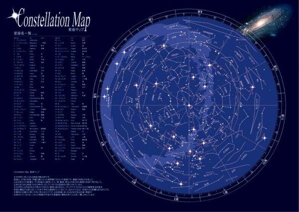画像1: 星座マップ (1)