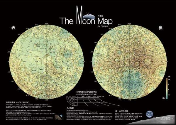 画像1: 月面図 (1)